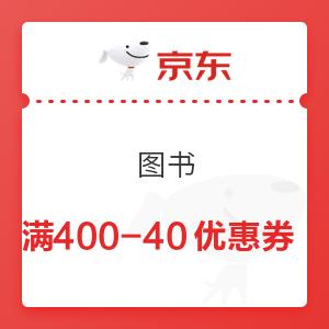 移动专享:京东 图书 可叠加每满100-50元活动