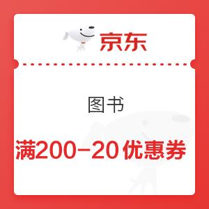 京东 图书 可叠加每满100-50元活动