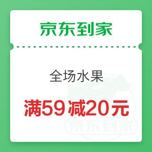 京东到家 全场水果 限时领满59减20元优惠券