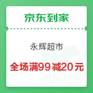 京东到家 永辉超市 全场满99减20元优惠券