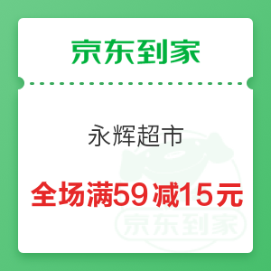 京东到家 永辉超市 全场满59减15元优惠券