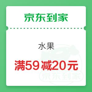 京东到家 水果领券满59元减20元