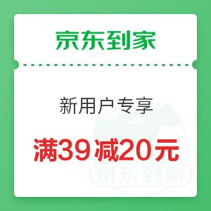 京东到家 新用户专享领券满39减20元