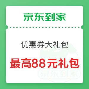 京东到家 最高88元优惠券大礼包 88元礼包