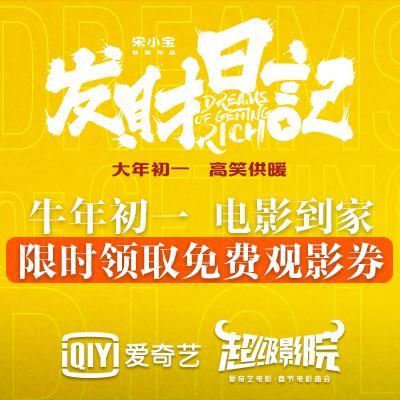 【新春福利8天乐】爱奇艺超级影院《发财日记》 观影票