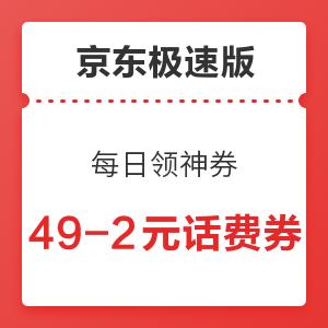 京东极速版 每日领神券 包含49-2元话费券