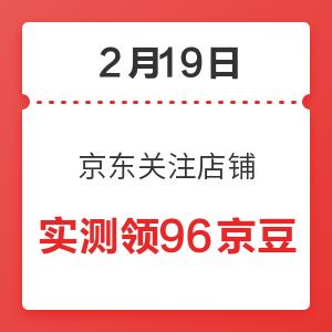 今日好券|2.19上新:京东极速版可领49-2元支付券/白条券,还有1~5元全品券可领