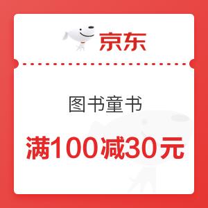 京东 图书童书 满100减30元优惠券