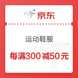京东 运动鞋服 每满300减50元优惠券