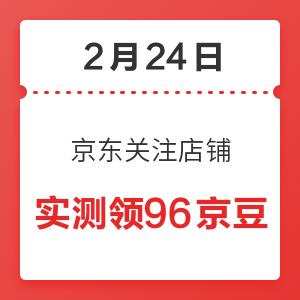 移动专享:2月24日 京东关注店铺领京豆