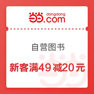 移动专享:当当网 自营图书 满49减20元新客券 满49减20元