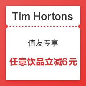 【值享会员庆元宵】Tim Hortons 值友专享