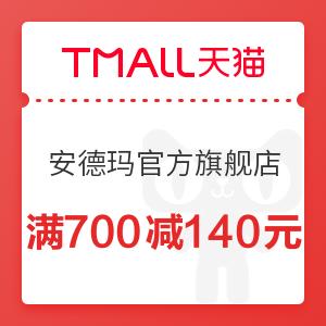 天猫 安德玛官方旗舰店 满700减140元优惠券