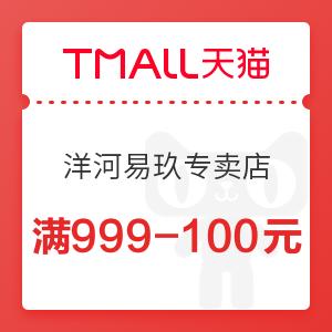 天猫 洋河易玖专卖店 满999-100元专享券