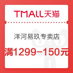 天猫 洋河易玖专卖店 满1299-150元专享券