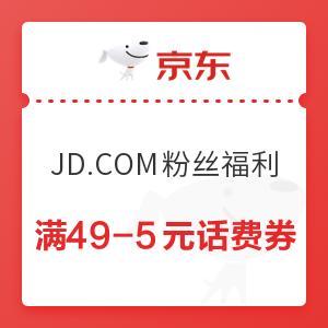 京东 JD.COM粉丝福利  限部分用户可领
