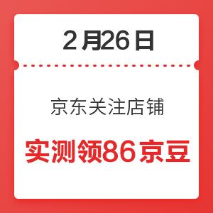 移动专享:2月26日 京东关注店铺领京豆