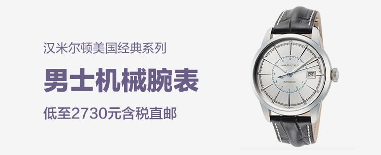 经典大三针、亮眼蓝秒——HAMILTON 汉米尔顿 美国经典系列 H40555781 男士机械手表