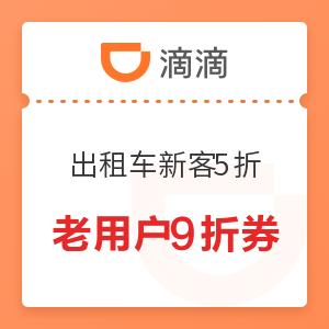 【迎春福利周】滴滴出租车 新客5折券