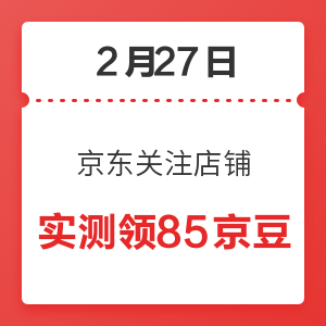 移动专享:2月27日 京东关注店铺领京豆