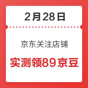 移动专享:2月28日 京东关注店铺领京豆