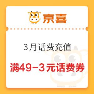 移動專享 : 京喜 3月新話費券 值友專享 限量領取