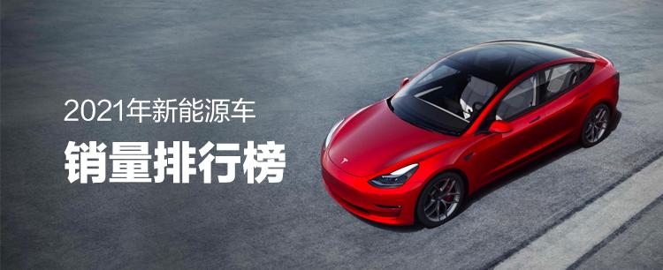 车榜单:2021年1月新能源车销量排行 新能源车发展将迎来新篇章