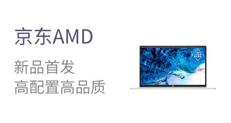 京东AMD   新品首发 高配置高品质