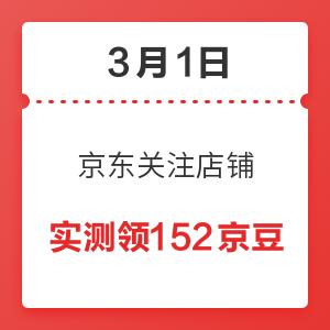 移动专享:3月1日 京东关注店铺领京豆