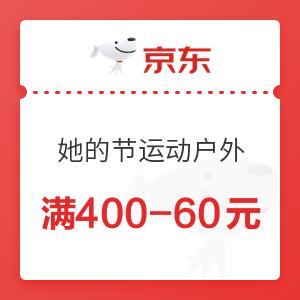 京东 她的节运动户外 满400减60元优惠券