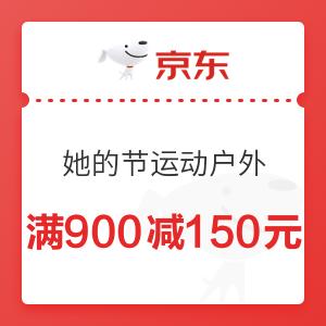京东 她的节运动户外 满900减150元优惠券