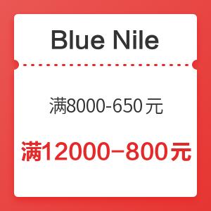 Blue Nile中国大陆官网 满8000-650元/满12000-800元专享优惠券