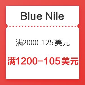 Blue Nile香港/澳门官网 满2000-125美元 /1200-105美元
