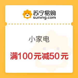 苏宁易购 小家电 满100减50元优惠券