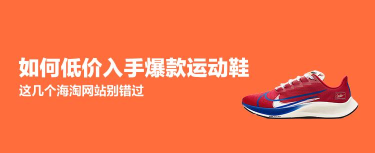 如何低价买到爆款运动鞋?试试关注这几个大型海淘网站吧