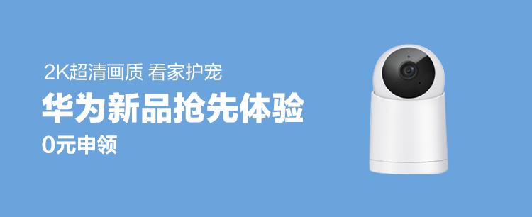 华为智选小豚当家 DPH-IP-300 AI全彩摄像头2K版   动态录像季卡