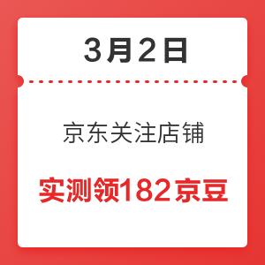 3月2日 京东关注店铺领京豆