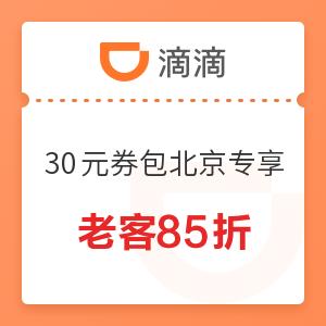 【迎春福利周】滴滴快车 老客85折(北京地区)