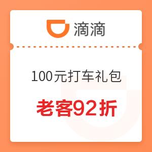 【迎春福利周】滴滴专车 老客92折