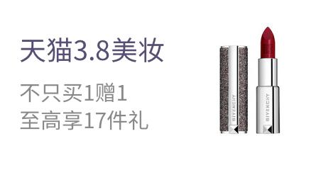 天猫3.8美妆 不只买1赠1 至高享17件礼