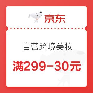 京东 自营跨境美妆 国际超品日 满299-30元优惠券