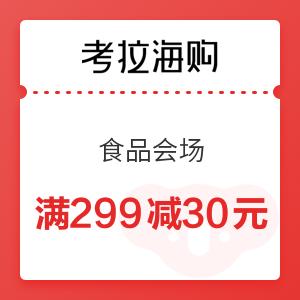 考拉海购 38开新女王节 食品会场 满299减30元优惠券