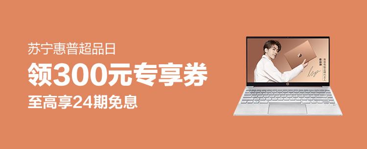 苏宁易购 3.5惠普超品日