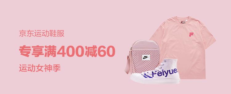 京东 3.8运动鞋服 特别的爱给特别的你