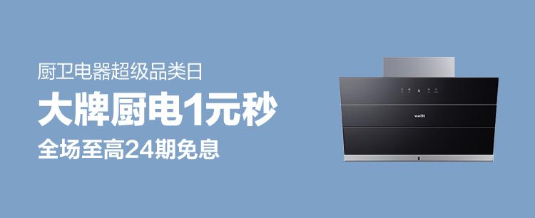 京东厨卫电器巅峰24小时 套购满3件88折 促销专场