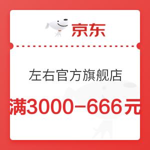 京东 左右官方旗舰店 满3000元减666元优惠券