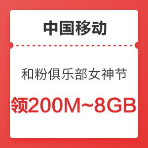 微信专享:中国移动 和粉俱乐部女神节 领200M~8GB流量