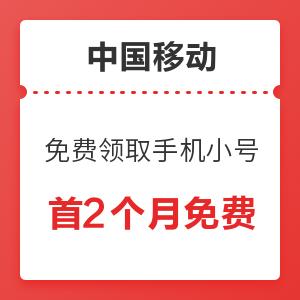 移动专享:【迎春福利周】中国移动 免费领取移动手机小号