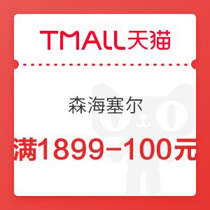 天猫 3.8节森海塞尔满1899减100元优惠券