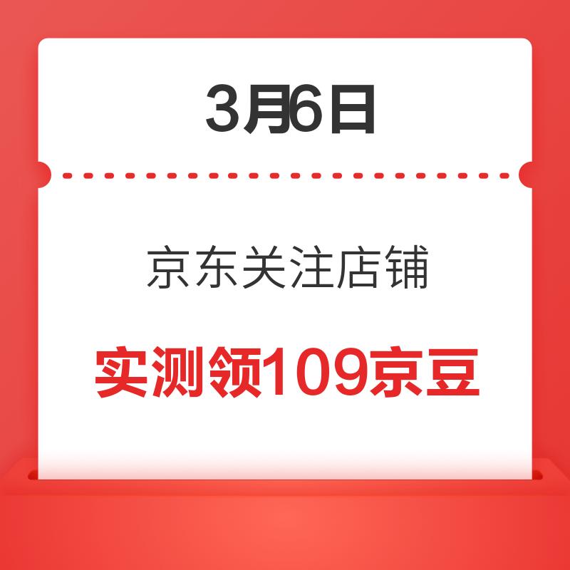 移动专享:3月6日 京东关注店铺领京豆